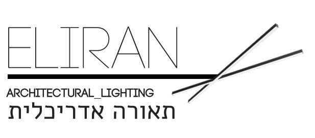 תאורה אדריכלית ELIRAN